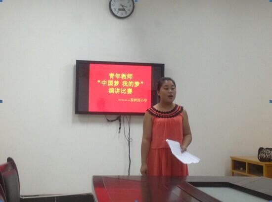 """梨树园小学:举行""""我的中国梦""""青年教师演讲比赛"""